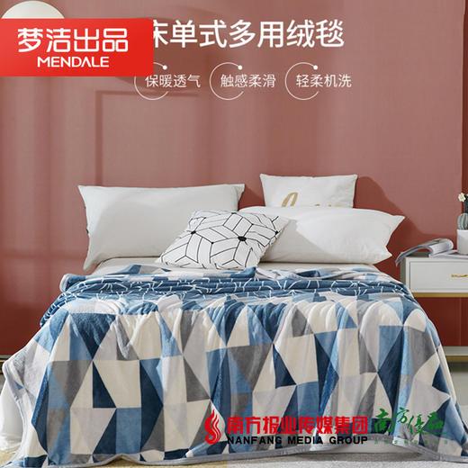 【全国包邮】梦洁美颂克莱格双面暖暖绒毯 商品图4