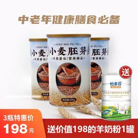 [优选]小麦胚芽 中老年健康膳食必备 198元3瓶再送价值198元羊奶粉一罐