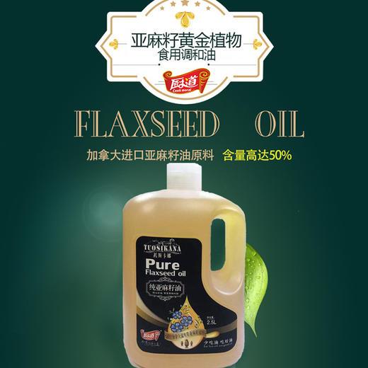 厨道纯亚麻籽油2.5L 加拿大进口亚麻籽原料 商品图0