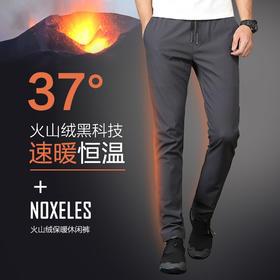 【冬季男士必备】2020 NOXELES 火山绒保暖休闲裤,轻薄不臃肿,有温度又有型!