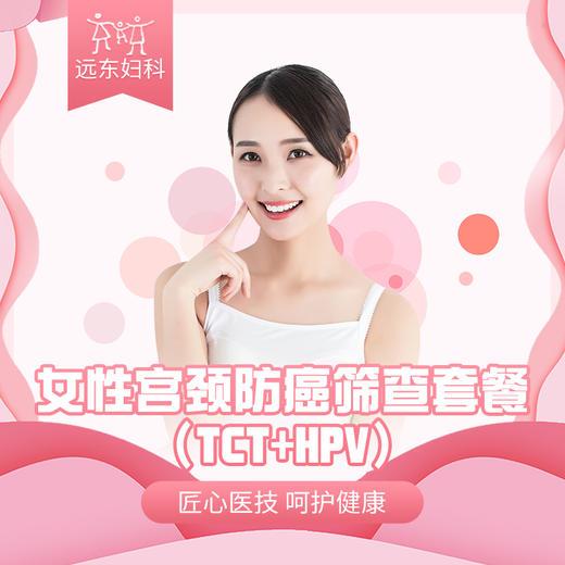 宫颈癌筛查套餐(TCT+HPV)-远东罗湖院区-5楼妇科 商品图0