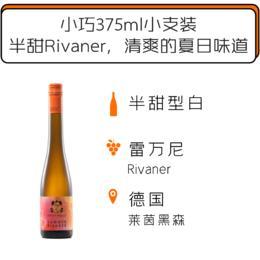 2019威尔特温迪施夏日雷万尼半甜型白葡萄酒 Werther Windisch Summer Rivaner 2019