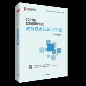 【中学、小学自选】2021新版教师招聘考试经典教材教育综合知识2000题