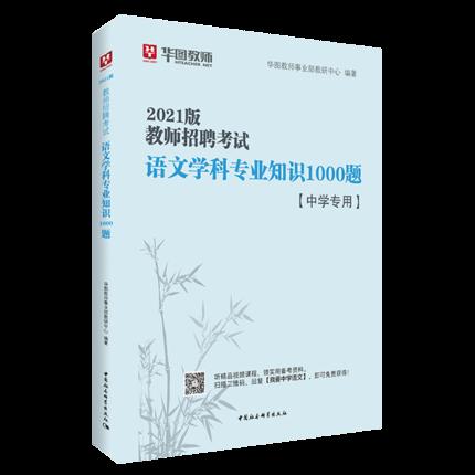 2021版教师招聘考试语文学科专业知识1000题(中学)