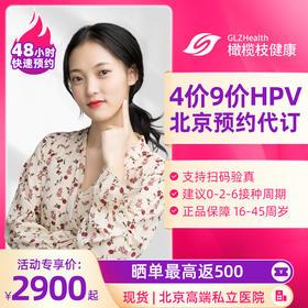 【现货】北京4价/9价HPV疫苗套餐预约代订