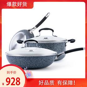 *三禾锅具套装组合麦饭石三件套不粘锅炒锅煎锅汤锅无烟电磁炉通用