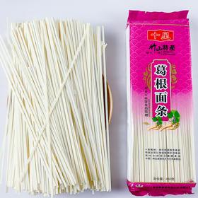 【竹山特产】十星· 葛根面条450g/袋
