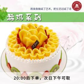 鲜果庄园-动物稀奶油款