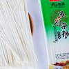 【竹山特产】十星·杂粮面条450g/袋 商品缩略图0