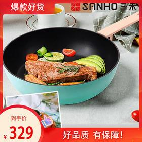 *抗菌三禾国色添香系列不粘锅煎锅煎牛排煎蛋锅电磁炉通用
