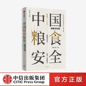 中国粮食安全:战略与对策 王宏广 著   袁隆平作序推荐 大角度高站位研究粮食安全的深透析读物 中信出版社 正版