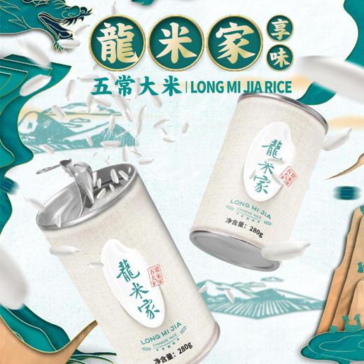 龙米家五常大米稻花香2号东北大米罐装长粒香米礼盒 商品图1