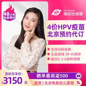 北京4价HPV疫苗套餐预约代订【和美妇儿医院】【20-45周岁】【预计1-2个月】