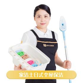 家洁士日式全屋保洁四次