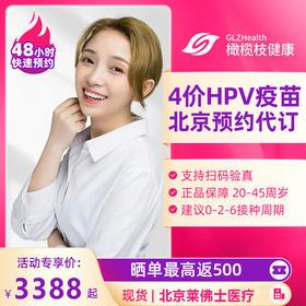 北京4价HPV疫苗套餐预约代订【莱佛士医疗诊所】【20-45周岁】【现货】