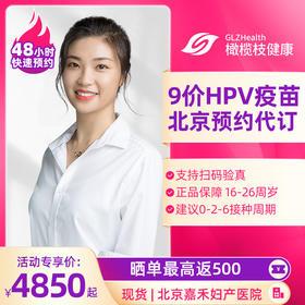北京9价HPV疫苗套餐预约代订【北京嘉禾医院】【三针保障】【16-26周岁】【限量现货】
