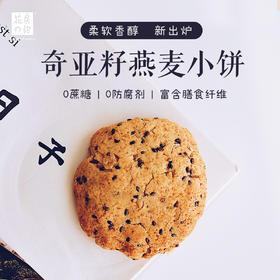 花房の甜奇亚籽燕麦小饼13G*14枚富含膳食纤维手工制作现做现发无添加