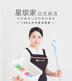 家洁士4次服务―新客专享特惠价499元
