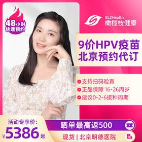 北京9价HPV疫苗套餐预约代订【北京明德医院】【16~26周岁】【现货】