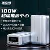 【可给两台笔记本同时充电】Zendure SuperTank Pro 26800mAh 充电宝  商品缩略图0