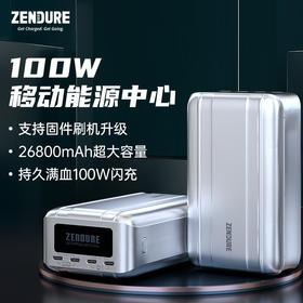 【可给两台笔记本同时充电】Zendure SuperTank Pro 26800mAh 充电宝