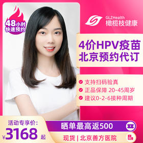 北京4价HPV疫苗套餐预约代订【善方医院】【20-45周岁】【现货】