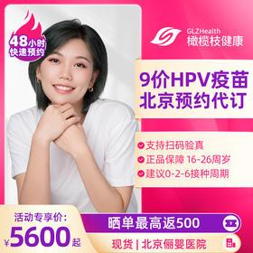 北京9价HPV疫苗套餐预约代订【俪婴医院】【三针保障】【16-26周岁】【限量现货】
