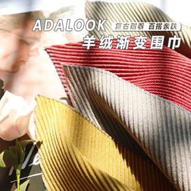 (品牌直发)ADALOOK渐变羊绒围巾(4色可选)秋冬款复古百搭 亲肤轻薄保暖(SG)