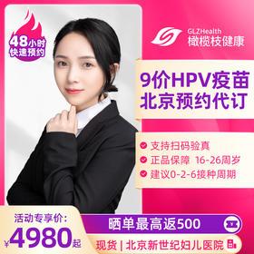 北京9价HPV疫苗套餐预约代订【新世纪医疗】【三针保障】【16-26周岁】【限量现货】