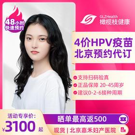 北京4价HPV疫苗套餐预约代订【嘉禾医疗诊所】【20-45周岁】【预计1-2个月】