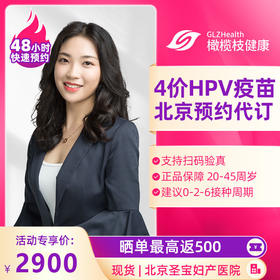 北京4价HPV疫苗套餐预约代订【圣宝妇产医院】【20-45周岁】【现货】