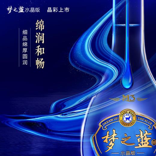 梦之蓝水晶版 40.8度 550ml 商品图3