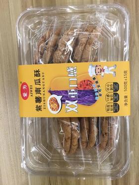 爱为紫薯南瓜酥500g/盒 | 基础商品