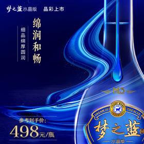 梦之蓝水晶版 40.8度 550ml