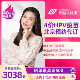 北京4价HPV疫苗套餐预约代订【北京明德医院】【20-45周岁】【现货】