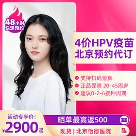 北京4价HPV疫苗套餐预约代订【北京怡德医院】【20-45周岁】【现货】