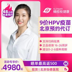 北京9价HPV疫苗套餐预约代订【北京怡德医院】【16~26周岁】【现货】