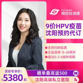 【预售】沈阳9价HPV疫苗接种预约代订服务【16-26岁】