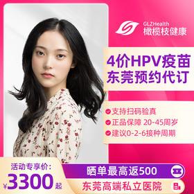 【预售】东莞4价HPV疫苗接种预约代订服务
