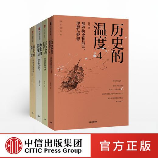 【读书月】历史的温度全套1+2+3+4(套装4册) 馒头说 张玮 中信出版社图书 商品图0