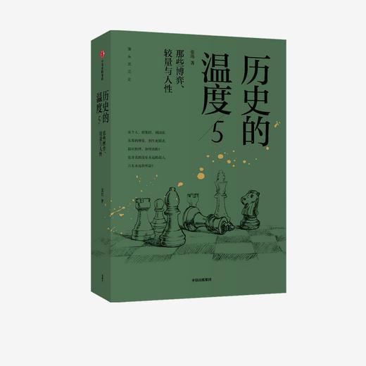 【读书月】历史的温度5 那些博弈 较量与人性 张玮 著   历史大众读物 历史典故知识 中国通史 中信出版社图书 正版 商品图1