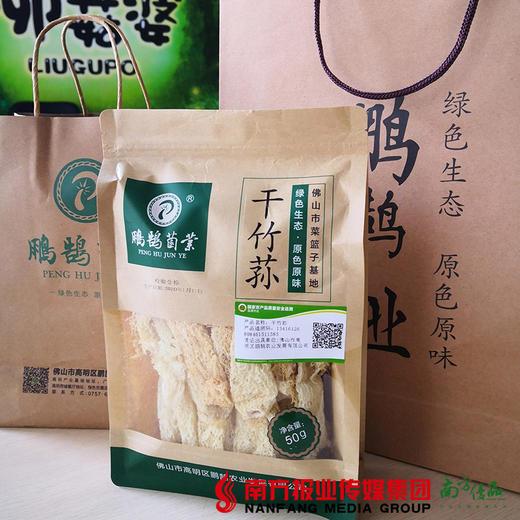 【全国包邮】干竹荪 50g/包 (72小时内发货) 商品图0