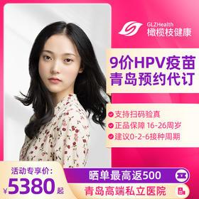 【预售】青岛9价HPV疫苗接种预约代订服务16-26周岁适用