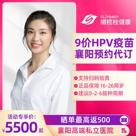 湖北襄阳9价HPV疫苗预约代订服务【正品保障】