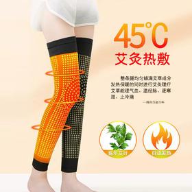 [优选]保暖艾草护膝 自发热 老寒腿 关节痛 手脚冰凉的福音 79元/副