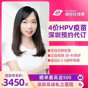 【预售】深圳4价HPV疫苗接种预约代订服务