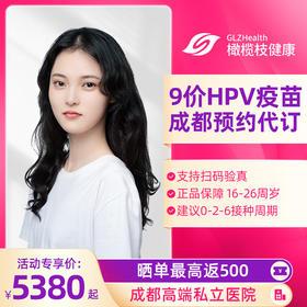 【预售】成都9价HPV疫苗接种预约代订服务