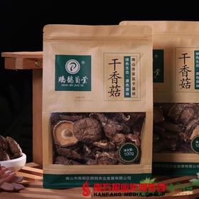 【全国包邮】干香菇 100g/包 (72小时内发货)
