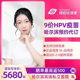 【预售】哈尔滨9价HPV疫苗接种预约代订服务【16-26岁】