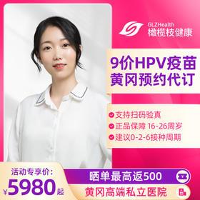 【现货】湖北黄冈9价HPV疫苗预约代订服务【正品保障】